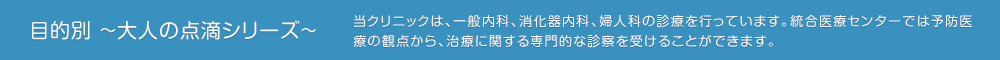 目的別 ~大人の点滴シリーズ~