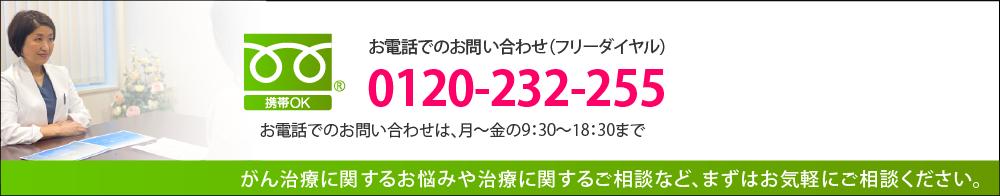 がん治療ホットライン 0120-232-255