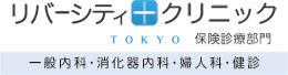 リバーシティクリニック東京 一般内科・消化器内科・婦人科