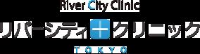 リバーシティクリニック東京