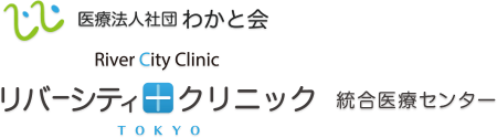 リバーシティクリニック東京 統合医療センター